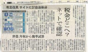 spending.jpについて中日新聞の記事です。